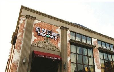 新发现餐厅与雅莉莎沙发达成餐厅沙发采购合作